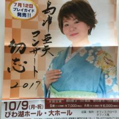 【大幅値下げしました】島津亜矢のコンサート チケット【お値打ち良いお席です】