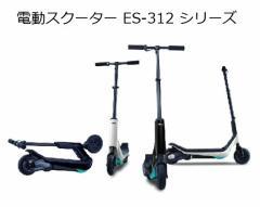 人気No1! 電動キックスクーター JDBUG ES-312