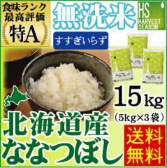 【送料無料】28年産無洗米北海道産ななつぼし15kg(5kg×3袋) [お米/ご飯/ハーベストシーズン]