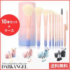 【送料無料】メイクブラシ 10本セット+ケース付き 化粧ブラシセット ブラシセット acm1707-0001
