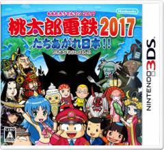 *新品*【3DS】桃太郎電鉄2017 たちあがれ日本!!