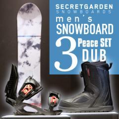 【送料無料】スノーボード 3点セット メンズ SECRET GARDEN/DUB(ダブ)板 スノボ TGFダイヤル式ブーツ キャンバー