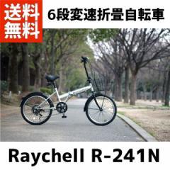 (予約受付中・4月頃入荷予定)Raychell  折りたたみ自転車 R-241N【シルバー】品番17074