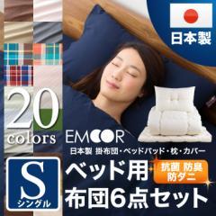 日本製 布団セット シングル 『ルミエール2』 ベッド用 お布団セット 組布団セット 布団 ふとん 寝具セット
