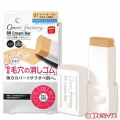 コージー カバーファクトリー BBクリームバー 01 ライトオークル 10g Cover factory KOJI