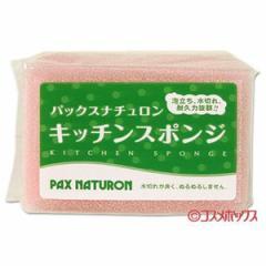 パックスナチュロン キッチンスポンジ パックス 太陽油脂 PAX NATURON