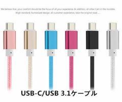 Apple MacBook 12インチ USB 3.1充電ケーブル/USB-C充電ケーブル/充電、USB 3データ転送対応品Type-C/USB TypeC【A720】