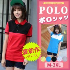 ポロシャツ 半袖 ペアルック カップル バイカラー おしゃれ 大きいサイズあり 男女兼用 メンズ レディース ゴルフ スポーツ
