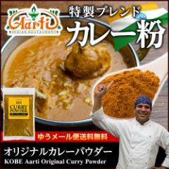 オリジナル カレーパウダー 20g 【ゆうパケット送料無料】神戸アールティーのカレー粉は万能調味料!