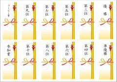【賞名自由印刷】のし紙シールシート(賞品貼付用)お客様でご用意する賞品に貼付して使用・賞品の区別とスムースな進行のために