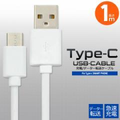 メール便可!【USB Type-Cケーブル 1m】データー通信、急速充電対応!USB typecケーブル 100cm スマートフォンの充電やデータ通信に