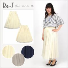 【ネット限定SALE】[LL.3L.4L]プリーツリバーシブルスカート:大きいサイズRe-J(リジェイ)【Jinnee/ジニー】