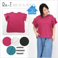 [LL.3L.4L]袖フレアTシャツ 大きいサイズ レディース Re-J(リジェイ)