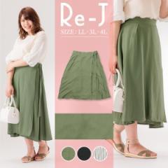 【ネット限定販売品】[LL.3L.4L]フレアラップロングスカート 大きいサイズ レディース Re-J(リジェイ)