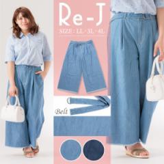 【ネット限定販売品】[LL.3L.4L]デニム裾フリンジワイドパンツ 大きいサイズ レディース Re-J(リジェイ)