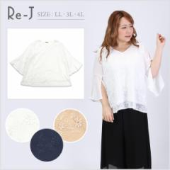 【ネット限定SALE】[LL.3L.4L]フレア袖刺繍ブラウス:大きいサイズRe-J(リジェイ)【Jinnee/ジニー】