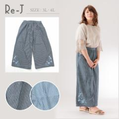【ネット限定販売品】[3L.4L]ヒッコリー裾刺繍ワイドパンツ 大きいサイズ レディース Re-J(リジェイ)
