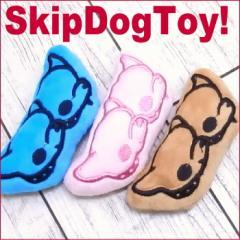 【チワワ おもちゃ】SkipDogToy! (チワワ 小型犬 おもちゃ 犬用 ぬいぐるみ トイ)