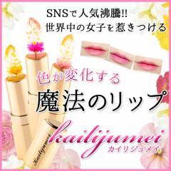 kailijumei【カイリジュメイ】限定ゴールドキャップバージョン 色が変化する魔法のリップ