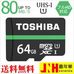 激安  DM便送料無料 microSDカード マイクロSD microSDXC 64GB Toshiba 東芝 UHS-I 超高速80MB/s  海外向けパッケージ品