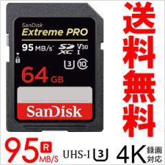 DM便送料無料 Extreme Pro UHS-I U3 SDXC カード 64GB class10 SanDisk 超高速95MB/s V30 4K Ultra HD対応 海外向けパッケージ品