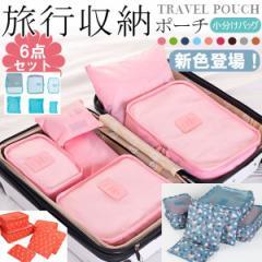 DM便送料無料 旅行収納ポーチ6点セット アレンジケース 衣類収納ケース 旅行バッグ バッグ トラベル ポーチ