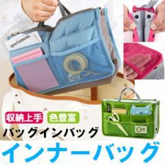 DM便送料無料 バッグインバッグ インナーバッグ レディース ミニバッグ かばんの中にバッグ