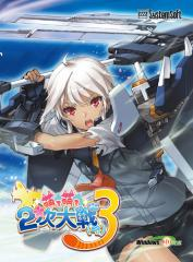 萌え萌え2次大戦(略)3(PC版)