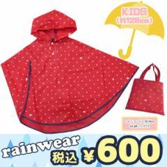 【DM便発送可】98715S/ジップコーポレーション/☆びっくり超特価☆[RAIN PONCHO KIDS]レインポンチョ/キッズ(ドット・レッド)