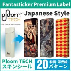 PloomTECH プルームテック Fantastick Fantasticker Premium Line for Ploom TECH 和柄 Part.1 スキンシール ケース カバー