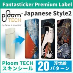 PloomTECH プルームテック Fantastick Fantasticker Premium Line for Ploom TECH 和柄 Part.2 スキンシール ケース カバー
