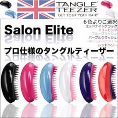 【代引き不可】タングルティーザー サロンエリート (ヘアブラシ) TANGLE TEEZER もつれない、絡まない。イギリス生まれの美髪ブラシ