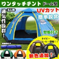 テント キャンプ ドーム 5人用 簡単設営 ワンタッチテント 大型 組み立て 簡単 屋外 ad078