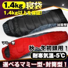 寝袋 1.4kg 選べる 封筒型 マミー型 シュラフ 冬用 耐寒気温-5℃ 収納 アウトドア安い ポケット ad094