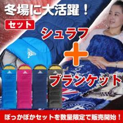 寝袋 ブランケット セット品 シュラフ 連結可能 1.35kg ブランケット 毛布 オールシーズン 車中泊 封筒型 キャンプ アウトドア ad034