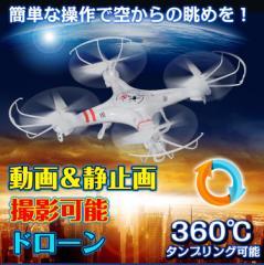 ドローン カメラ付 小型 360℃飛行 200万画素 SDカード付き ラジコンヘリコプター pa013-10