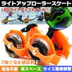 ライトアップローラースケート 電池不要 コンパクト サイズ調整 調節 LED 子供 大人 遊び道具 外 タイヤ pa040