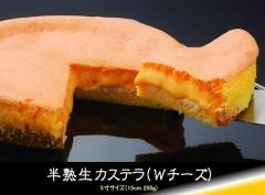 半熟生カステラ(Wチーズ)