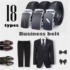 メンズベルト 紳士ベルト   オートロック 無段階調整 本革 ビジネス用ベルト カジュアルベルト メンズ本革ベルト  父の日  YO011