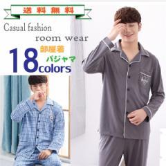 【メンズ パジャマ 長袖】綿100%  紳士 前開き シャツタイプ ボタン 部屋着・ルームウェア 紳士 男性用パジャマ  ギフト  YA613