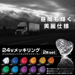 サイドマーカー トラック 24V 汎用 LED 16灯 8面クリスタルカット 2個 全11色 鏡面 メッキリング 防水 トラック用品 車幅灯 @a424