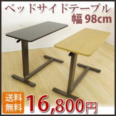 【送料無料】ベッドサイドテーブル 幅98cm 2色対応 隠しキャスター付き サイドテーブル ベッドテーブル 昇降テーブル 木製 ★da110