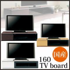 【送料無料】国産 160TVボード 3色対応 完成品 強化ガラス ロータイプ AV収納 木製 テレビ台 ローボード 収納家具★sk57c