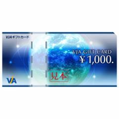 VJAギフトカード 1000円×1枚■■ギフト券商品券金券 ( 4大信販系JCB VISA UC ニコス)