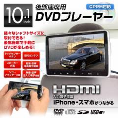 DVDプレーヤー 10.1インチ ポータブル 車載 モニ...