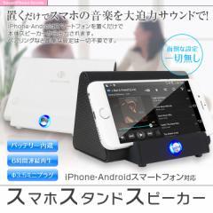 スマホ スタンド スピーカー 置くだけ スマートフォン iPhone Android 映画 観賞 横置き スタンド 配線不要