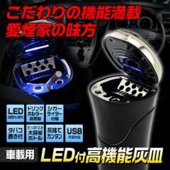 灰皿 車載用 LED ライト フタ付き タバコ 火消し シガーライター USB 充電