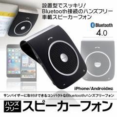 車載 スピーカーフォン サンバイザー ハンズフリー Bluetooth Android アンドロイド iPhone7/6s 通話