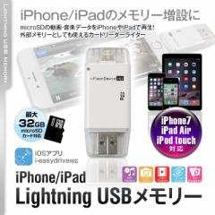iPhone iPad microSD USBメモリ i-Flash ドライブ...