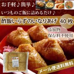 【メール便送料無料】そのままご飯を詰めるだけ♪酢飯いらずのいなりあげ 40枚(三角)